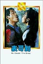 Image of Biao ge dao