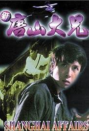 Sun Tong San Tai Hing Poster