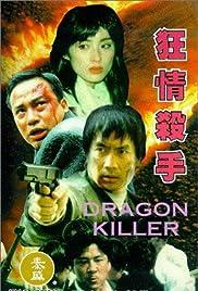 Kuang qing sha shou Poster