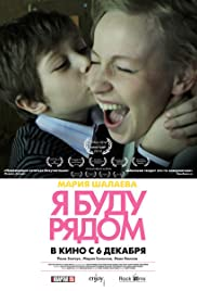 Ya budu ryadom (2012) Poster - Movie Forum, Cast, Reviews