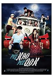 Watch Movie Possessed (2013)