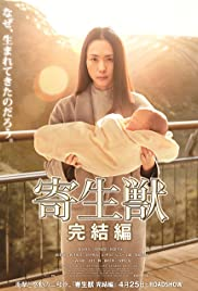 Kiseijuu: Kanketsuhen(2015) Poster - Movie Forum, Cast, Reviews