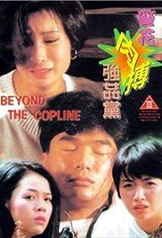 Jing hua rou bo jiang jian dang Poster