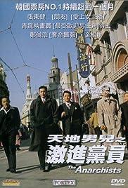 Anakiseuteu Anarchists(2000) Poster - Movie Forum, Cast, Reviews