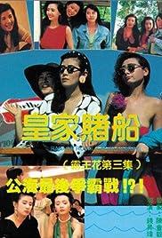 Huang jia du chuan Poster