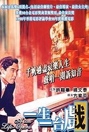 Yi sheng yi tai xi Poster