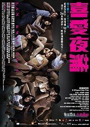Lan Kwai Fong (2011) poster