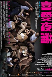 Xi ai ye pu (2011) Poster - Movie Forum, Cast, Reviews