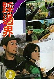 Cai guo jie huang jin bu dui Poster