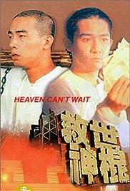 Jiu shi shen gun Poster