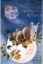 Skazki... skazki... skazki starogo Arbata Poster