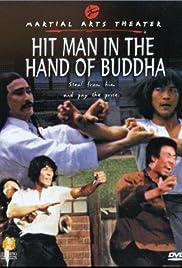 Jie dao sha ren(1981) Poster - Movie Forum, Cast, Reviews