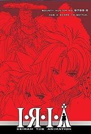 Iria: Zeiram the Animation(1993) Poster - Movie Forum, Cast, Reviews
