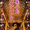 Stephen Chow in Lu ding ji (1992)