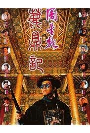 Nonton Film Royal Tramp (1992)