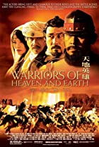 Image of Warriors of Heaven and Earth