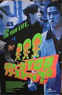 Non-Stop (1996)
