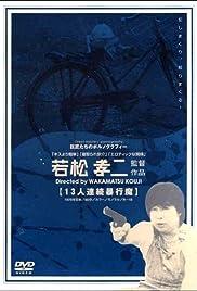 Jûsan-nin renzoku bôkôma(1978) Poster - Movie Forum, Cast, Reviews