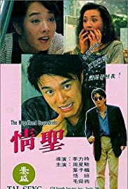 Ching sing(1991) Poster - Movie Forum, Cast, Reviews