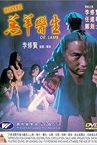 Gou yeung yi sang (1992) Poster