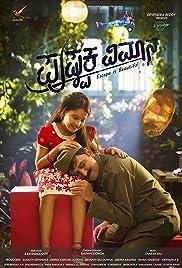 Pushpaka Vimana(2017) Poster - Movie Forum, Cast, Reviews