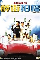 Image of Zui jia pai dang: Zui jie pai dang