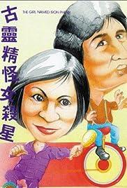Heng chong zhi zhuang nu sha xing Poster