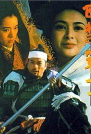 Xi chu bawang Poster