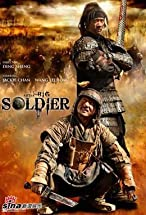 Primary image for Little Big Soldier
