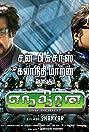 Enthiran (2010) Poster