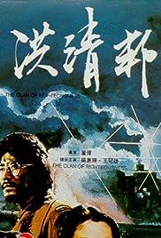 Hong qing bang Poster