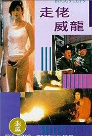 Zou lao wei long Poster