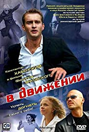V dvizhenii (2002) Poster - Movie Forum, Cast, Reviews
