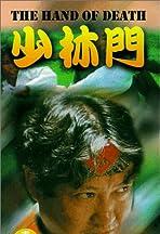 Shao Lin men