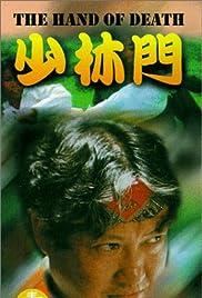 Shao Lin men Poster