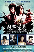 Image of Chongqing Blues
