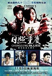 Chongqing Blues(2010) Poster - Movie Forum, Cast, Reviews