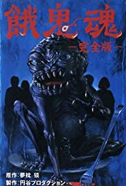 Gakidama Poster