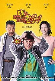 Hei, Lao Tou'er Poster