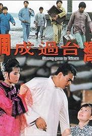 Zhou Cheng guo Tai Wan Poster