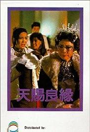 Tian ci liang yuan Poster
