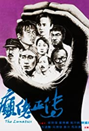 Din lo jing juen (1986) Poster - Movie Forum, Cast, Reviews