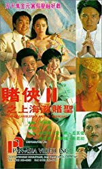 God of Gamblers III Back to Shanghai(1991)