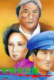 Jian qiao ying lie zhuan Poster