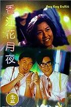 Image of Heung Gong fa yuet ye