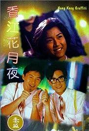 Heung Gong fa yuet ye Poster