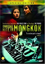 One Nite in Mongkok(2004)