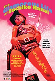 Hatsujô kateikyôshi: sensei no aijiru(2003) Poster - Movie Forum, Cast, Reviews