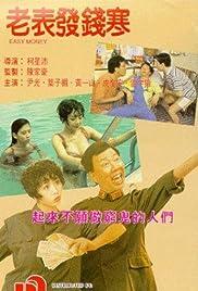 Lao biao fa qian han Poster