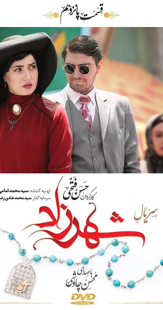پاورقی خلاصه قسمت 23 شهرزاد تصاویر فصل اول - شهرزاد
